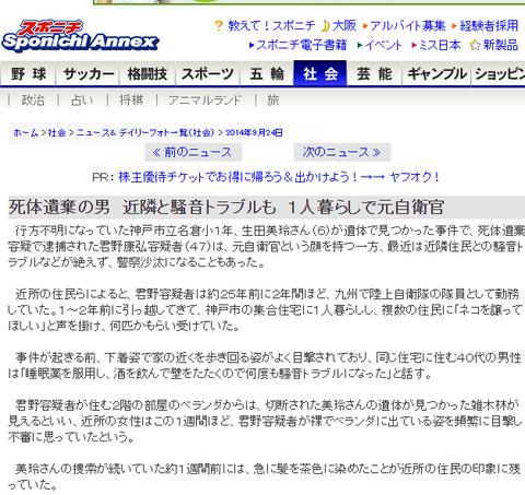 r4awe9r8ew849r984wer849awe 行方不明になっていた神戸市立名倉小1年、生