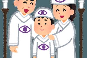 恐怖】息子が新興宗教『顕正会』...