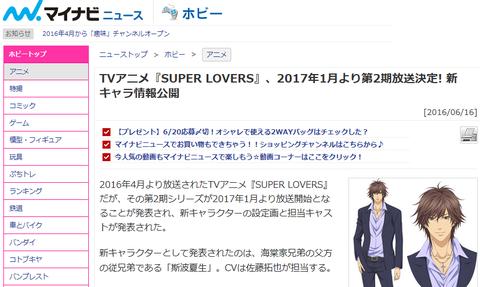 アニメ『SUPER LOVERS』第2期が2017 ...