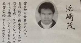 石川2区の選挙公報がヤバいと話題にwwwwwwwwww インパクトありすぎィ!