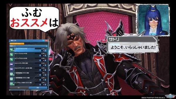 ファンタシースターオンライン2_20171012154519