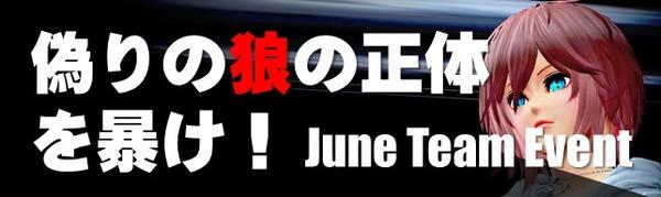 6月チームイベント