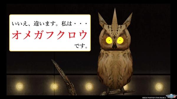 オメガフクロウです
