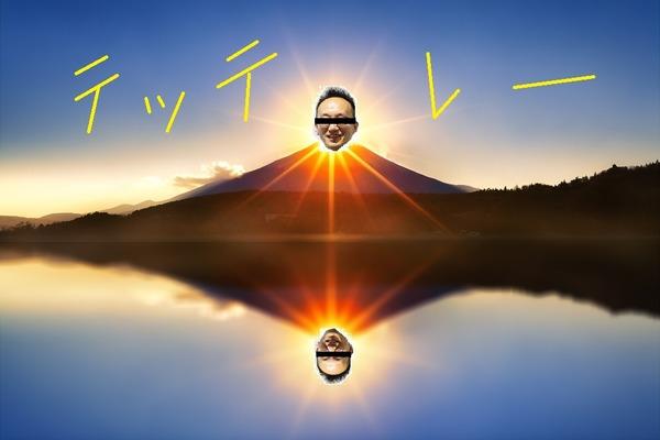ダイヤモンド富士2