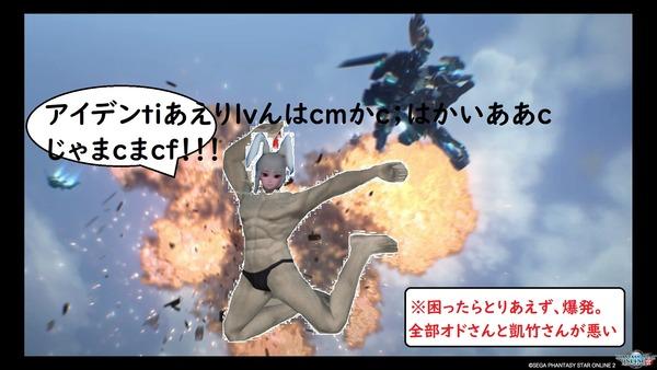 ファンタシースターオンライン2_20170603211602