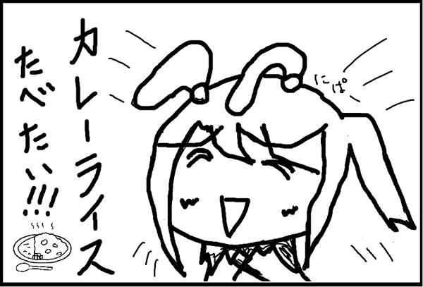 カレーライスヤマト