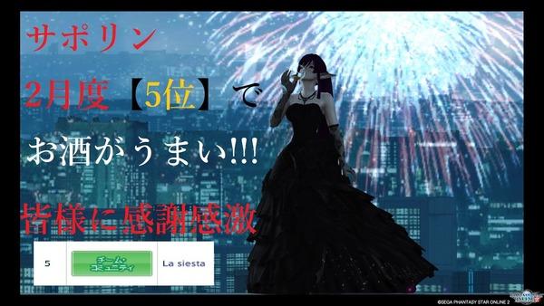 ファンタシースターオンライン2_20180217233958