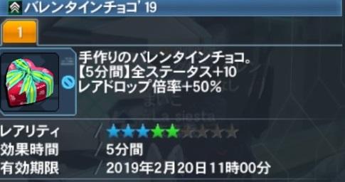ファンタシースターオンライン2_20190215002206