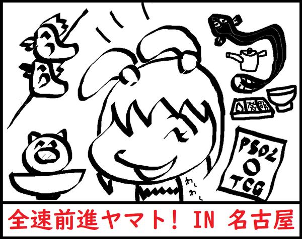 レッツゴー名古屋!!!!!!