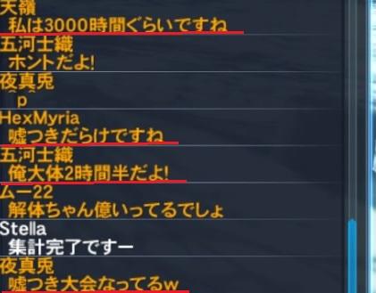 ファンタシースターオンライン2_20180113234048