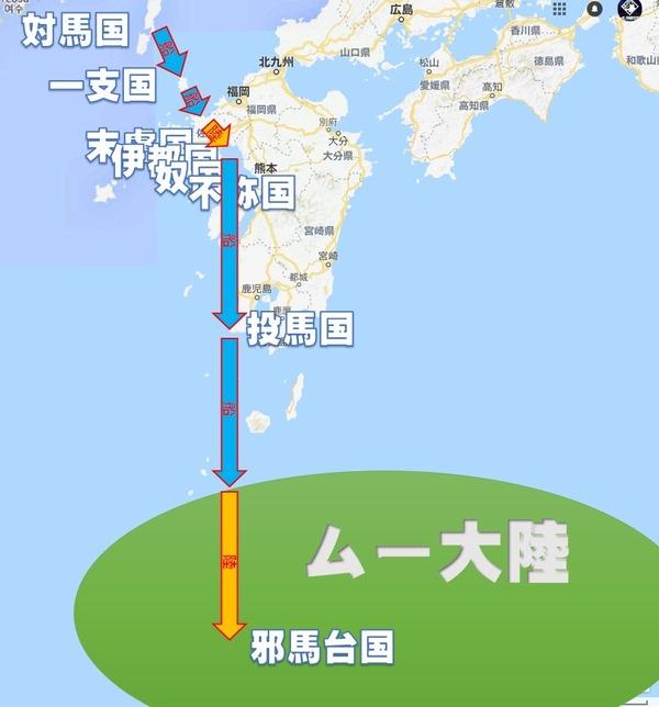 邪馬台国南ムー大陸
