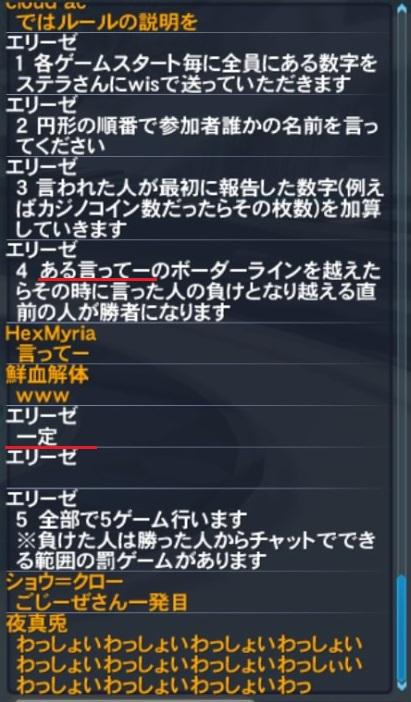 ファンタシースターオンライン2_20180113220917