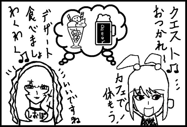 4コマヤマぽ食堂②