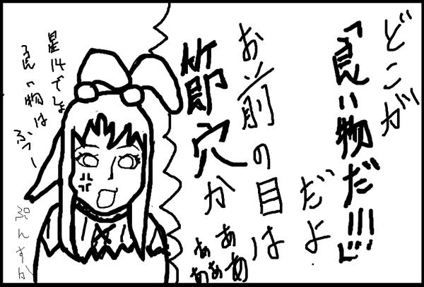 結果にぷんぷん丸