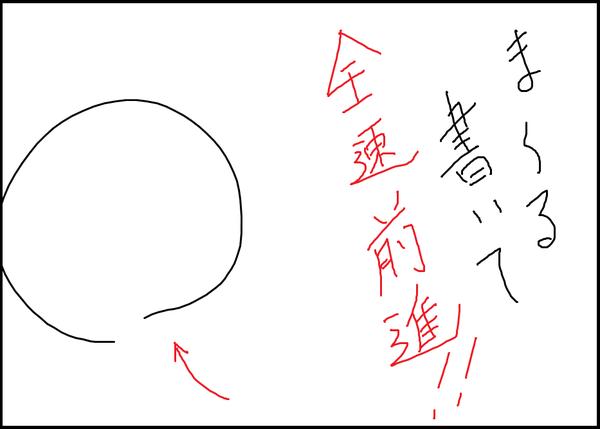 おえかきうぇ~いw