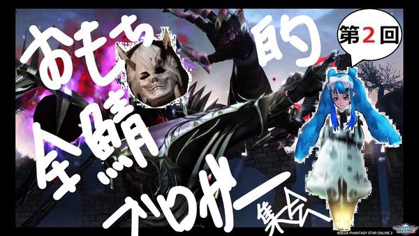 Inkedファンタシースターオンライン2_20181212000029_LI