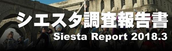 3月調査報告書