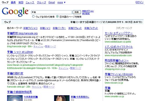 google-hansode