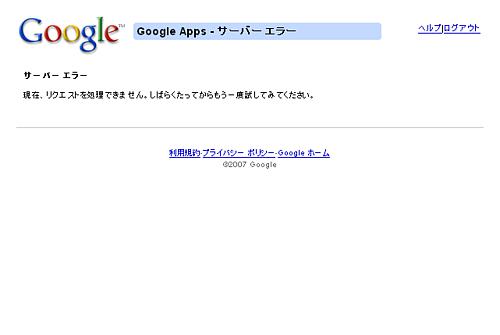 google-apps-error