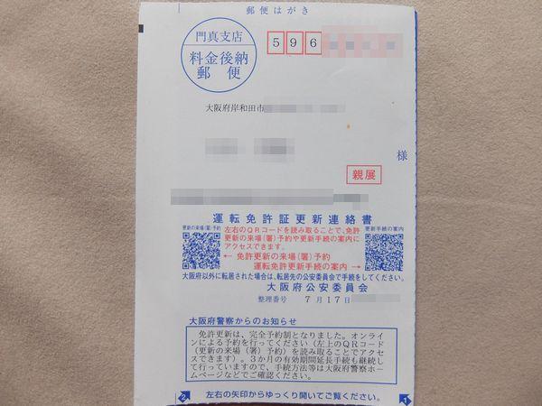府 更新 免許 予約 運転 大阪