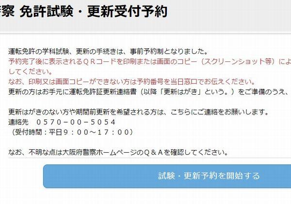 運転 更新 免許 府 予約 大阪