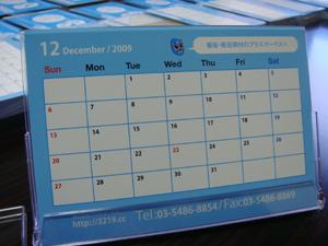 カレンダー3の2