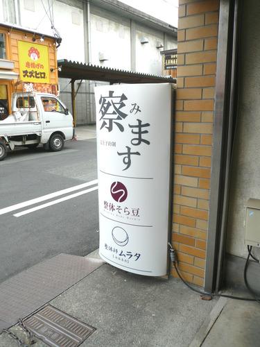 P1160347
