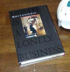 読書感想文#73「死ぬときはひとりぼっち」