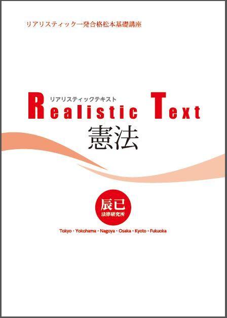 『Realistic Text憲法』