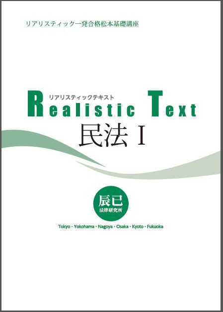 『Realistic Text民法Ⅰ』