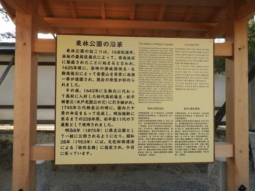 四国 137栗林公園 沿革