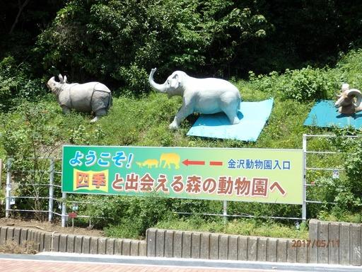 004 金沢動物園