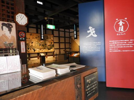 四国 241金陵酒蔵歴史館