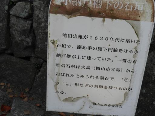 四国 064岡山城池田忠雄が築いた石垣