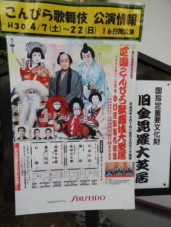 四国 216こんぴら歌舞伎