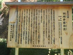 薬師池公園 旧永井家住宅説明085
