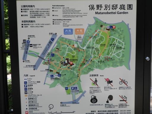 俣野別邸公園 003