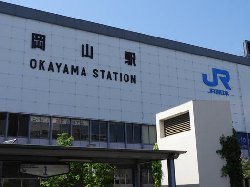 四国 100 JR岡山駅
