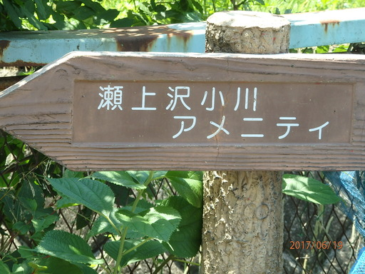 038瀬上沢アメニティ標識