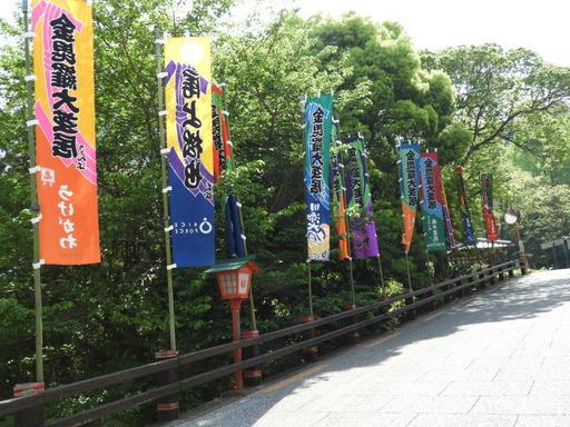 四国 194金毘羅歌舞伎