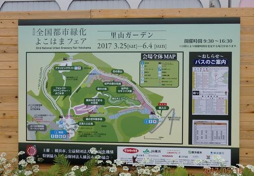 198緑化よこはまフェアmap