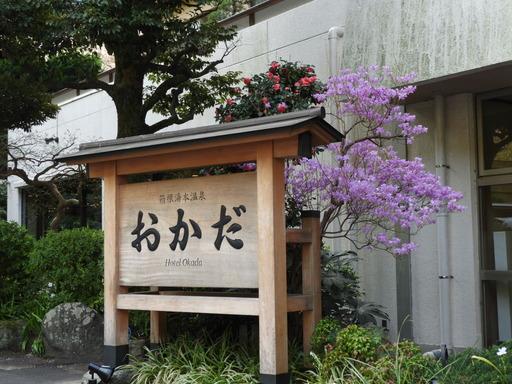 箱根 ホテルおかだ 026