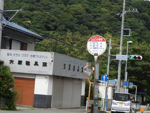 葉山の棚田 047京急バス停上山口小学校
