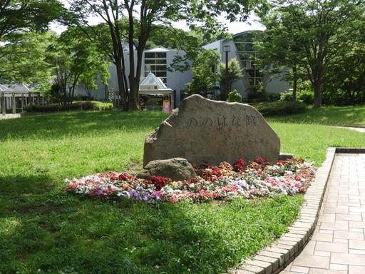 金沢自然公園 066ののはな館