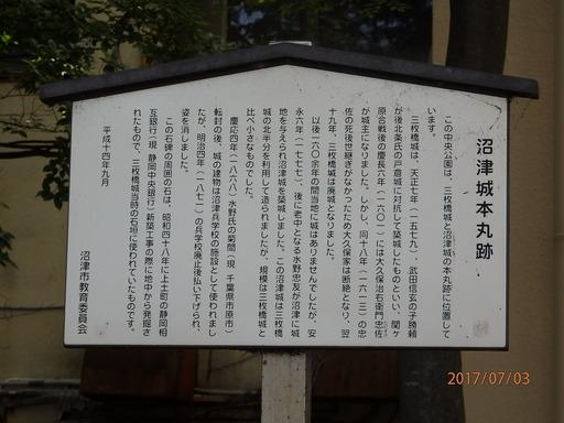 006沼津城本丸跡説明