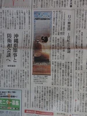 002「茶を献ずるお菊」 鏑木清方