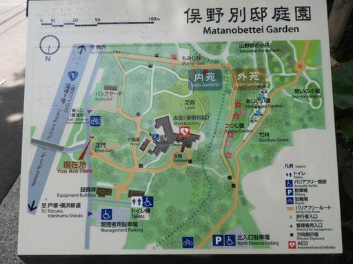 俣野別邸公園 004