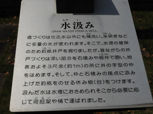 四国 237金陵酒蔵歴史館