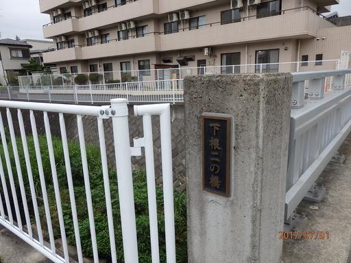 094下根二の橋
