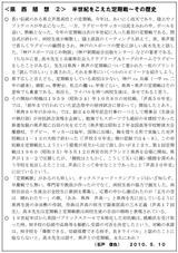 県西随想2〜半世紀を超えた定期戦〜その歴史